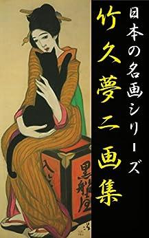 [竹久夢二]の竹久夢二画集: (日本の名画シリーズ)