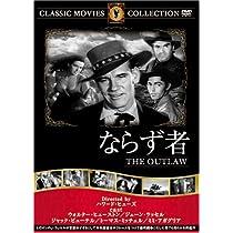 ならず者 [DVD] FRT-223