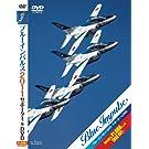 ブルーインパルス2011サポーター's DVD