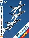 ブルーインパルス2011サポーター's DVD / 航空自衛隊第四航空団11飛行隊 (出演)