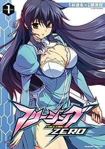フリージングZERO1 (ヴァルキリーコミックス)