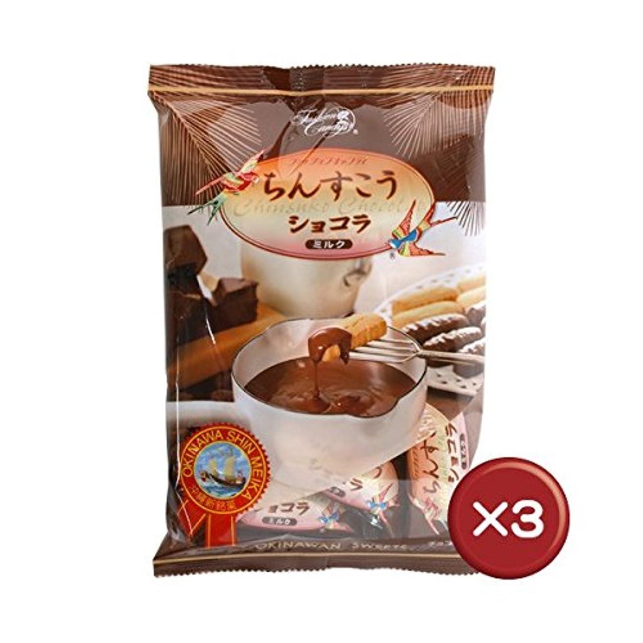 引き付ける可動ブラウズファッションキャンディ ちんすこうショコラ ミルク 3袋セット