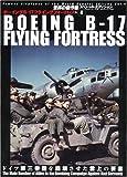 ボーイングB-17フライングフォートレス (世界の傑作機スペシャル・エディション Vol. 4)