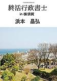 終活行政書士: in 横須賀 (∞books(ムゲンブックス) - デザインエッグ社)
