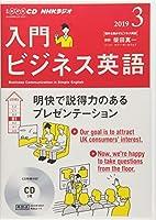 CDR入門ビジネス英 (NHK CD)
