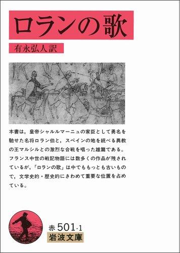ロランの歌 (岩波文庫 赤 501-1)の詳細を見る