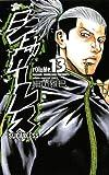 シュガーレス 13 (少年チャンピオン・コミックス)