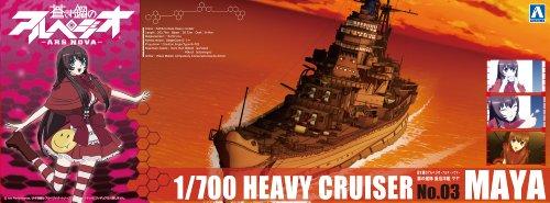 青島文化教材社 蒼き鋼のアルペジオ -アルス・ノヴァ- No.3 霧の艦隊 重巡洋艦 マヤ 1/700スケール プラモデル