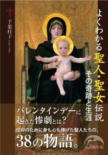 よくわかる聖人・聖女伝説 (新人物文庫)