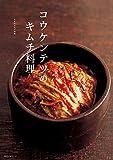 コウケンテツのキムチ料理 (レタスクラブMOOK)