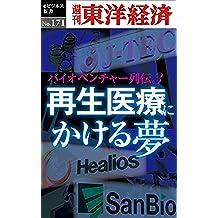 再生医療にかける夢 ~バイオベンチャー列伝3~―週刊東洋経済eビジネス新書No.171