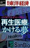 再生医療にかける夢 ?バイオベンチャー列伝3?―週刊東洋経済eビジネス新書No.171