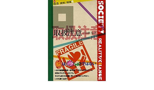 取扱注意 (叢書〈社会 現実/変革〉9)   小山田弘子  本   通販   Amazon