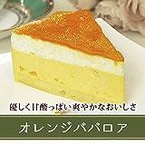 ケーキ オレンジババロア