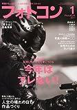 フォトコン 2011年 01月号 [雑誌]