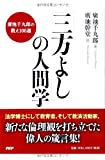 「三方よし」の人間学   廣池千九郎の教え105選