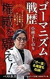 ゴーマニズム戦歴 (ベスト新書) 画像