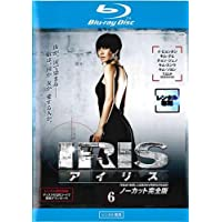 IRIS アイリス ノーカット完全版 6(第11話、第12話)ブルーレイディスク