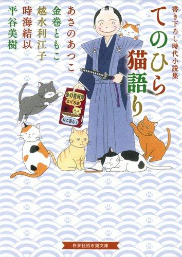 てのひら猫語り~書き下ろし時代小説集~(招き猫文庫)の詳細を見る