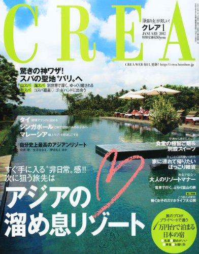 CREA (クレア) 2012年 01月号 [雑誌]の詳細を見る
