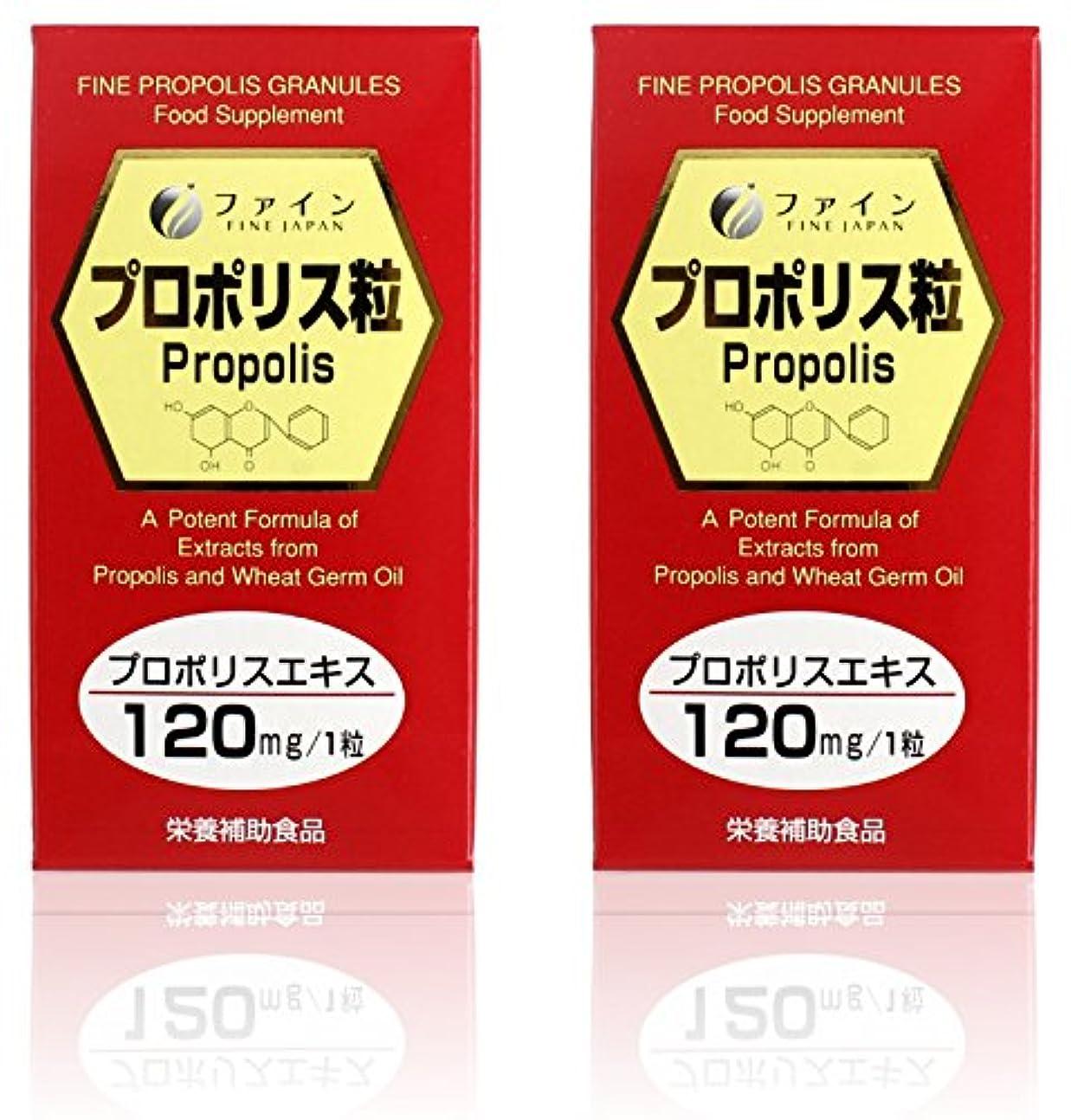 ハングウィンク役に立つファイン プロポリス粒 プロポリスエキス120mg配合 (1日2~5粒/150粒入)×2個セット