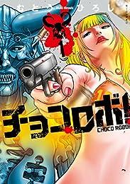 チョコロボ!(1) (コミックDAYSコミックス)