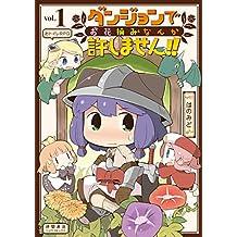 ダンジョンでお花摘みなんか許しません!!(1)【電子限定特典ペーパー付き】 (RYU COMICS)