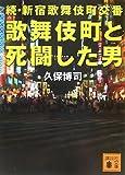 歌舞伎町と死闘した男 続・新宿歌舞伎町交番 (講談社文庫)
