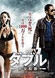 ダブル-完全犯罪-[DVD]