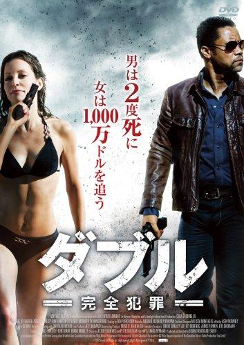 ダブル―完全犯罪― [DVD]の詳細を見る
