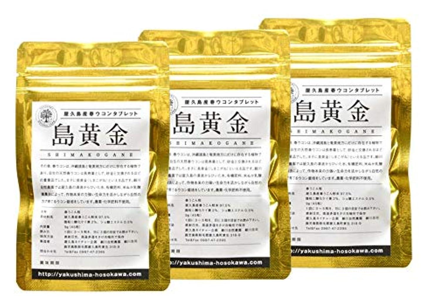 矩形筋雇用島黄金 小袋タイプセット (屋久島産 春ウコン45粒×3袋)