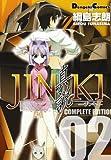 JINKIー真説 2―コンプリート・エディション (電撃コミックス EX)
