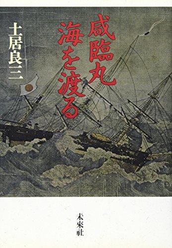 咸臨丸海を渡る―曽祖父・長尾幸作の日記より