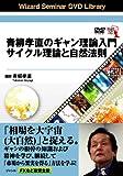 DVD 青柳孝直のギャン理論入門 サイクル理論と自然法則 (<DVD>)
