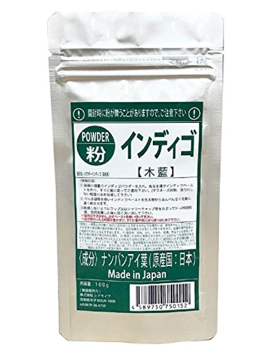 不足財団買い手Sarajina パウダーインディゴ 木藍 日本国産インディゴ 100g