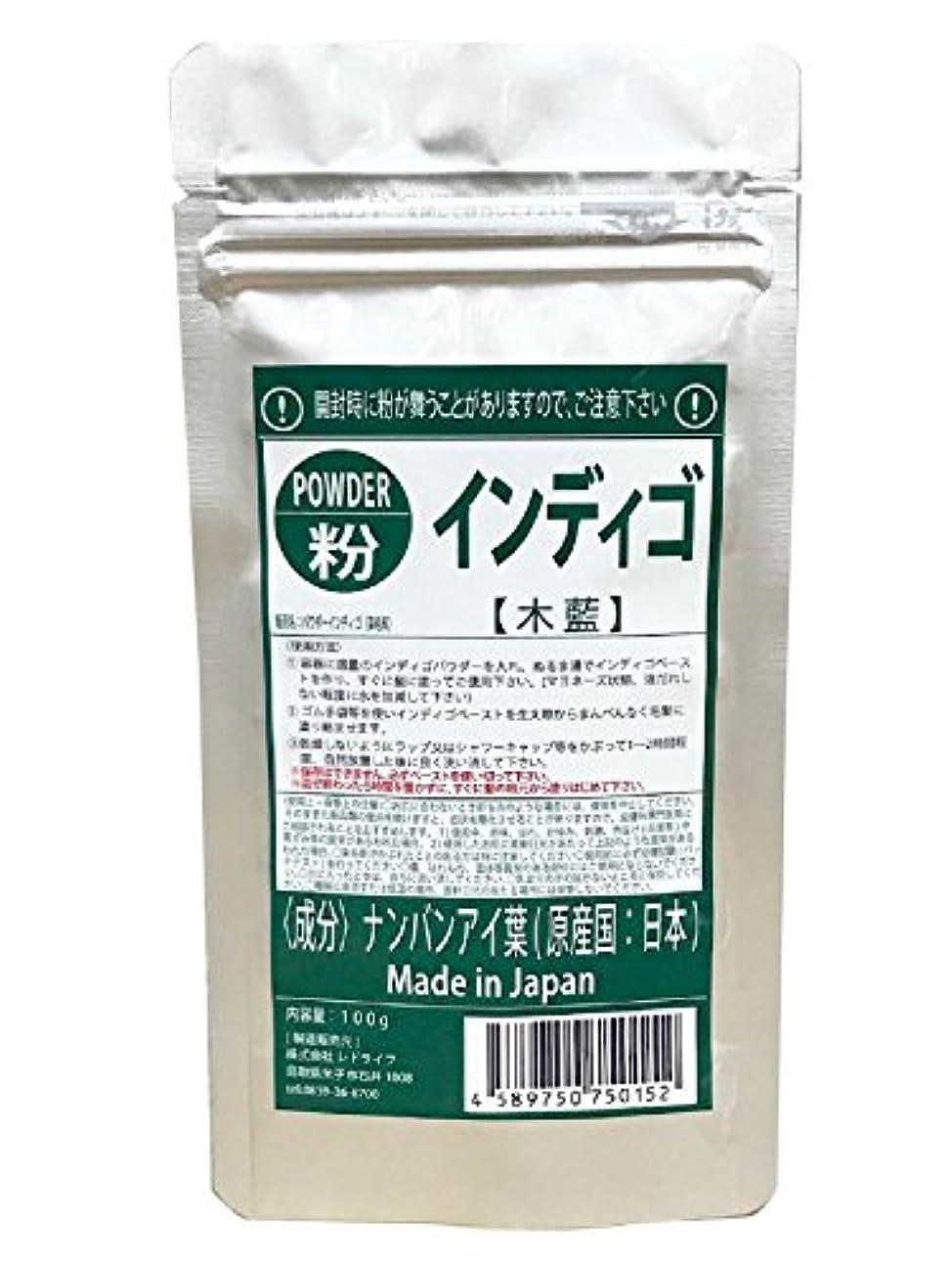 多分反対する濃度Sarajina パウダーインディゴ 木藍 日本国産インディゴ 100g