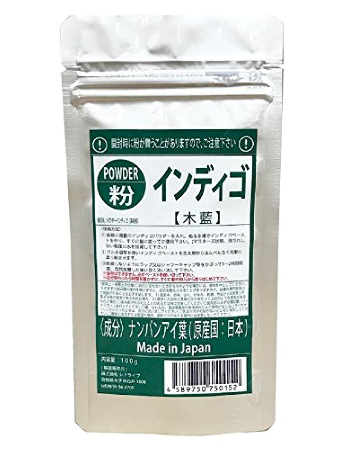 微生物まだら独立したSarajina パウダーインディゴ 木藍 日本国産インディゴ 100g