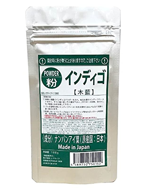 お酢ぶどう人質Sarajina パウダーインディゴ 木藍 日本国産インディゴ 100g