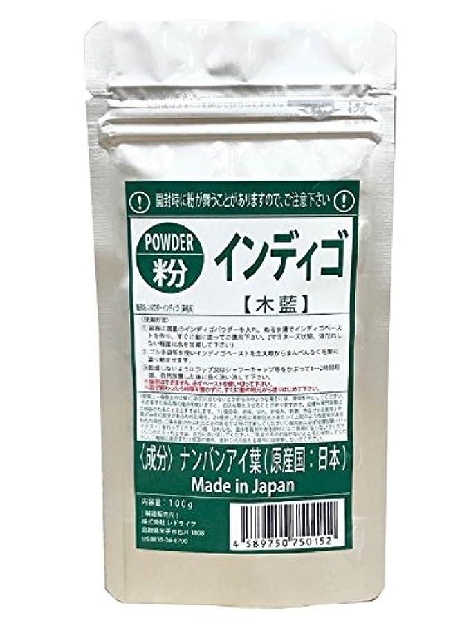 曲げる勇敢なドルSarajina パウダーインディゴ 木藍 日本国産インディゴ 100g