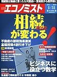 エコノミスト 2012年 1/31号 [雑誌]