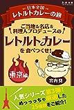 日本全国レトルトカレーの旅3 ご当地&名店&料理人プロデュースのレトルトカレーを食べつくせ! 東京編