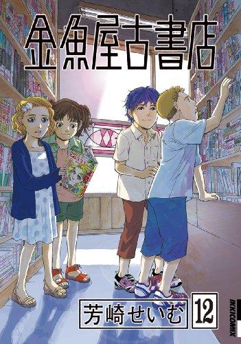 金魚屋古書店 12 (IKKI COMIX)の詳細を見る