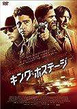 キング・ホステージ[DVD]
