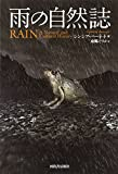 「雨の自然誌」販売ページヘ