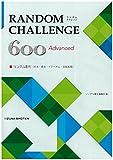 ランダム配列実践型問題集 Random Challenge 600 Advanced