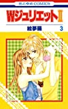 WジュリエットII 3 (花とゆめコミックス)