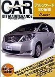 DVD>車のDIYメンテナンスDVD「アルファード20系編」 (DVD付)