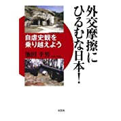 外交摩擦にひるむな日本! 自虐史観を乗り越えよう