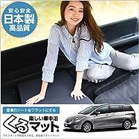 『01k-b015-ca』 ラフェスタ B35型 (くるマット) 車 マット フラット クッション 段差解消ベッドで車中泊を快適に!(100s×2個、100w×2個:ブラック 評価B)