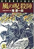 風の呪殺陣 (光文社時代小説文庫)